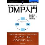 DMP入門 顧客を知るためのデータマネジメントプラットフォーム NextPublishingメソッド/横山隆治,菅原健一,草野隆史【著】