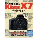 キヤノンEOS Kiss X7 完全ガイド impress mookDCM MOOK/趣味・就職ガイド・資格