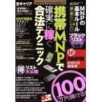 携帯MNPで確実に稼ぐ合法テクニック MS MOOKハッピーライフシリーズ/情報・通信・コ