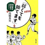 「弱くても勝てます」 開成高校野球部のセオリー 新潮文庫/高橋秀実【著】画像