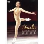 浅田真央  Smile  氷上の妖精10年の軌跡   DVD