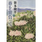 春を背負って 文春文庫/笹本稜平(著者)