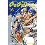 ジョジョリオン(volume6) ジョジョの奇妙な冒険part8 ジャンプC/荒木飛呂彦(著者)