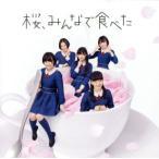 桜、みんなで食べた(劇場盤)/HKT48