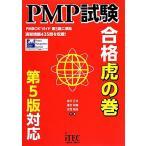 PMP試験合格虎の巻 第5版対応版  PMP試験対策