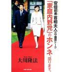 安倍昭恵首相夫人の守護霊トーク 「家庭内野党」のホンネ、語ります。/大川隆法【著】