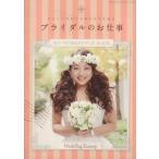 Yahoo!BOOKOFF Online ヤフー店ブライダルのお仕事 あなたの笑顔が花嫁の幸せを創る GEIBUN MOOKS940/産業・労働(その他)