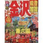 るるぶ金沢('15) 能登 加賀 るるぶ情報版 中部6/JTBパブリッシング(その他)