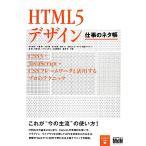HTML5デザイン 仕事のネタ帳 CSS3+JavaScript+CSSフレームワークと活用するプロのテクニック/秋元良平,大藤幹,小原暢,北川貴清,