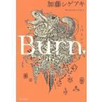 Burn./加藤シゲアキ(著者)