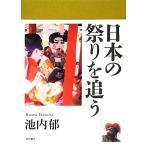 日本の祭りを追う/池内郁【著】
