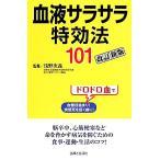 Yahoo!BOOKOFF Online ヤフー店血液サラサラ特効法101/浅野次義【監修】,主婦と生活社【編】
