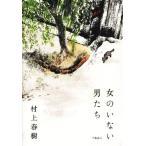 女のいない男たち/村上春樹(著者)