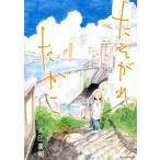 たそがれたかこ(1) ビーラブKCDX/入江喜和(著者)