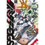 健全ロボ ダイミダラーOGS(001) ビームC/なかま亜咲(著者)