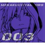 メカクシティアクターズ 3「メカクシコード」(Blu−ray Disc)/じん(原作、脚本),甲斐田裕子(キド),保志総一朗(セト),立花慎之介(カノ),