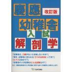 慶應幼稚舎入試解剖学 改訂版/石井至(著者),アンテナ・プレスクール(編者)