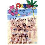 AKB48海外旅行日記〜ハワイはハワイ〜/AKB4