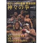 ボクシング中量級 黄金伝説 神々の拳 B.B.MOOK/ベースボール・マガジン社(その他)