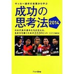 サッカー選手の言葉から学ぶ成功の思考法2014 日本代表の選手たちが伝える 生き方を磨くための222のヒント