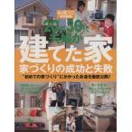 """20代30代夫婦が建てた家 家づくりの成功と失敗 """"初めての家づくり""""にかかったお金を徹底公開! 別冊美しい部屋/主婦と生活社(その他)"""