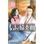 信長協奏曲(10) ゲッサン少年サンデーC/石井あゆみ(著者)
