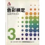 A F T色彩検定公式テキスト3級編