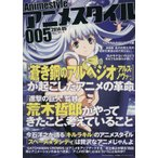 Yahoo!BOOKOFF Online ヤフー店アニメスタイル(005) メディアパルムック/小黒祐一郎(編者)