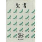 聖書 小型 新共同訳/日本聖書協会(その他)