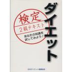 ダイエット検定 2級テキスト/日本ダイエット健康協