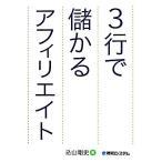 3行で儲かるアフィリエイト/込山剛史(著者)