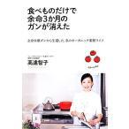 Yahoo!BOOKOFF Online ヤフー店食べものだけで余命3か月のガンが消えた 全身末期ガンから生還した、私のオーガニック薬膳ライフ/高遠智子(著者)