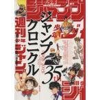 ジャンプクロニクル 週刊少年ジャンプ創刊35周年記念/芸術・芸能・エンタメ・アート(その他)