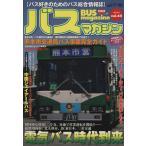 BUS magazine  vol.65  講談社