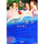 嘆きの美女 朝日文庫の画像