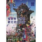 福島第一原発観光地化計画 思想地図β4−2/東浩紀(その他)画像