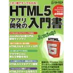 HTML5 アプリ開発の入門書 これ1冊ですべてわ