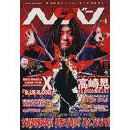 ヘドバン (Vol.4) X 高崎晃 SHINKO MUSIC MOOK/芸術・芸能・エンタメ・アート(その他)