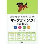 Yahoo!BOOKOFF Online ヤフー店サラサラ読めるのにジワッとしみる「マーケティング」のきほん/庭山一郎(著者)