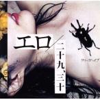 エロ/二十九、三十(初回限定盤)(DVD付)/クリープハイプ