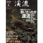 渓流(2014夏) 明日は山にいたい。思い立ったが源流 別冊つり人vol.376/つり人社(その他)
