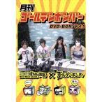 月刊ゴールデンボンバー6巻セット DVD−BOX VOL.1/ゴールデンボンバー