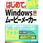 はじめての無料でできるWindowsム-ビ-メ-カ-    秀和システム 羽石相