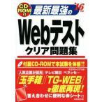 最新最強のWebテストクリア問題集('16年版)/ネオキャリア(その他)