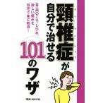 Yahoo!BOOKOFF Online ヤフー店頚椎症が自分で治せる101のワザ/『健康』編集部(編者)