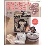 スタンピングコラージュ スタンプして、切って、貼って、描く レディブティックシリーズ3026/井川恵美(著者)