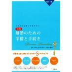 図解 離婚のための準備と手続き 改訂3版 これだけは知っておきたい/鈴木幸子(その他),柳沢里美(その他)