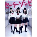 セーラーゾンビ Blu−ray BOX(Blu−ray Disc)/大和田南那,川栄李奈,高橋朱里