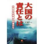 大国の責任とは 中国 平和発展への道のり/金燦栄(著者),本田朋子(訳者)