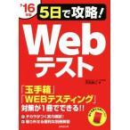 5日で攻略!Webテスト('16年版)/笹森貴之(著者)
